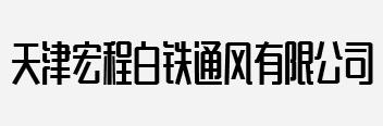 【天津宏程白铁通风有限公司】-天津油烟净化器_天津黑白铁加工_厨房油烟罩_通风管道